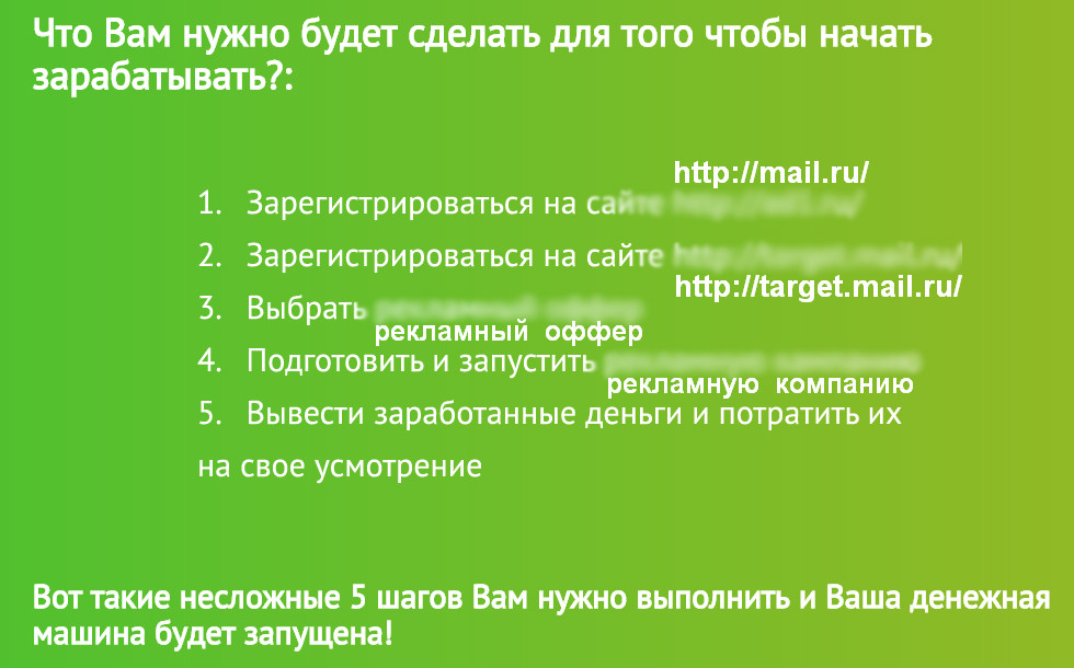 http://mailmoneymanual.ru - обзор для Видео мануал Mail Money Manual